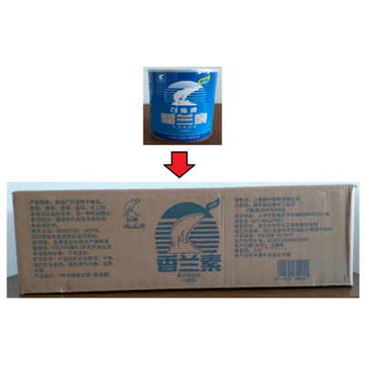 香兰素 1kg听x10/纸箱